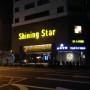 『星光閃閃 Shining Star』に行ってみた! 台湾・林森北路の健全マッサージ店は本当に健全店か!?