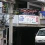『ニャンニャンマッサージ』に行ってみた!安心日本人経営のエロ按摩店の実態は?