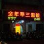 『金年華三温暖(サウナ)』に行ってみた!サウナを隠れ蓑にした性風俗店の実態は!?